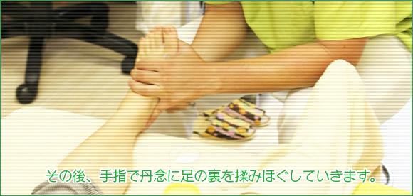 手指で足ツボの刺激